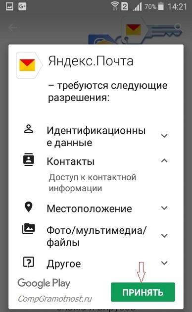 Принять разрешения перед тем, как скачать Яндекс.Почту на Андроид