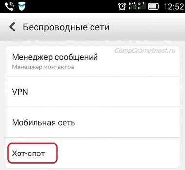 Точка доступа к Интернету