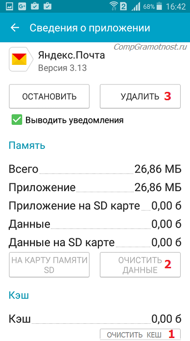 Удалить Яндекс Почту с Андроида