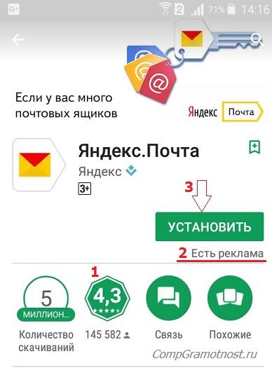 Установить Яндекс Почту на Андроид