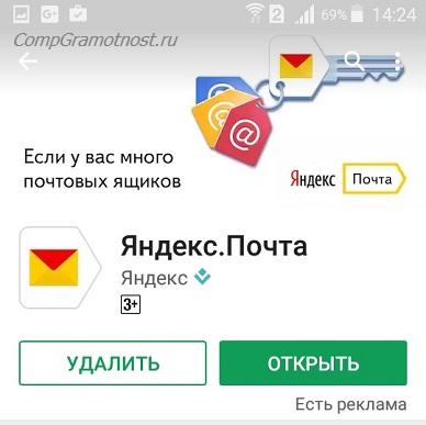 Яндекс Почта установлена на Андроид