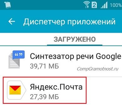 Яндекс.Почта в Диспетчере приложений