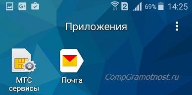 Яндекс Почта в Приложениях Андроида