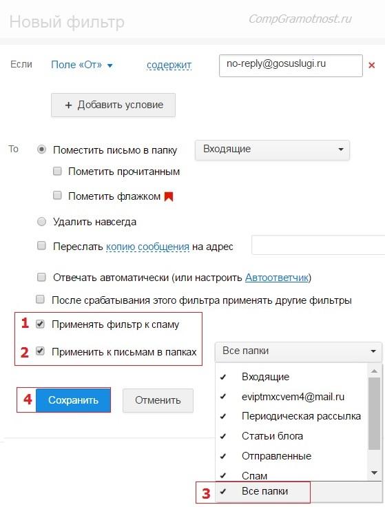Фильтр к Спаму в Mail.ru