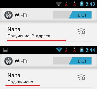 компьютер подключается к Wi-Fi