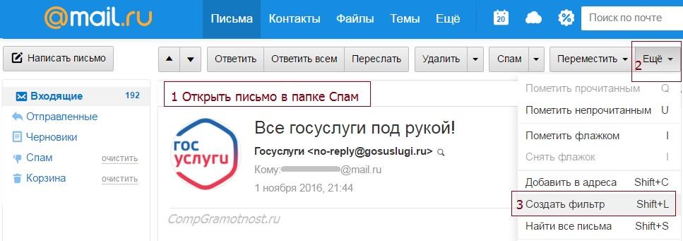 Создать фильтр в Mail.ru