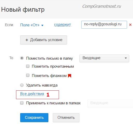 Новый фильтр Mail.ru