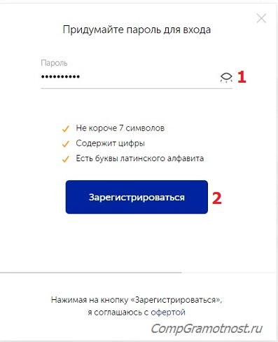 пароль для аккаунта Qiwi кошелька