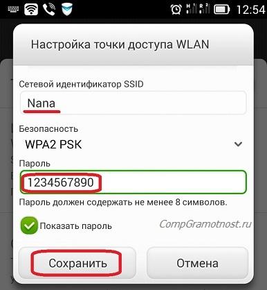 пароль для подключения к сети Интернет