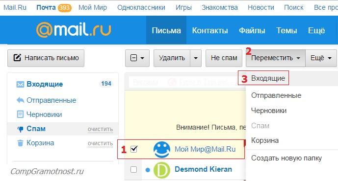переместить из Спама mail ru