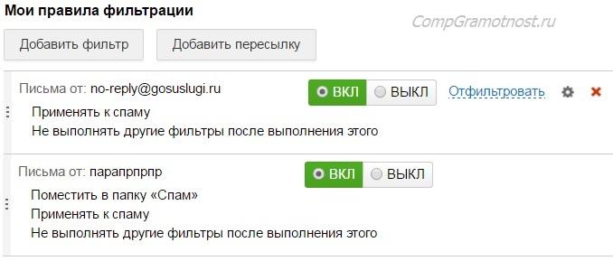 Правила фильтрации для Спама Mail.ru