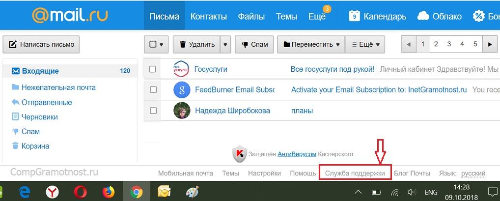 служба поддержки Mail ru