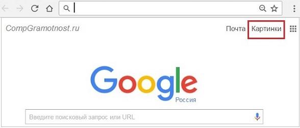 где картинки в Гугле
