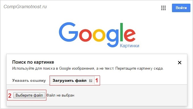 поиск по картинке Гугл загрузить файл