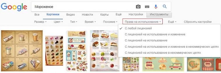 права на использование картинки Гугл