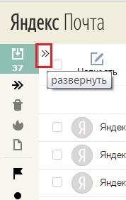 Яндекс.Почта Значок развернуть