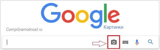 значок поиска по картинке в Гугл