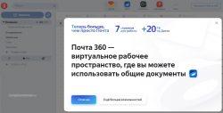 20 Гб на Яндекс Диск Почта 360