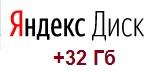 32 Гб на Яндекс.Диск бесплатно