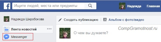 Facebook Messenger вход