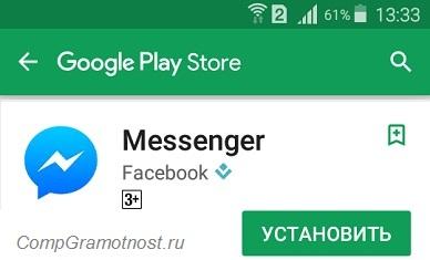 магазин Google Play Store