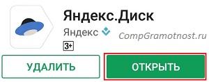 Яндекс.Диск установлен