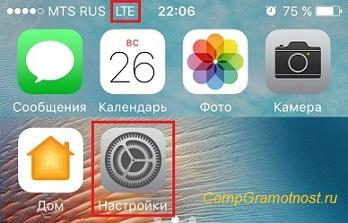 Качество подключения Айфона к Интернету