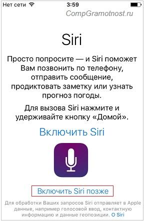 Отказ от включения Siri