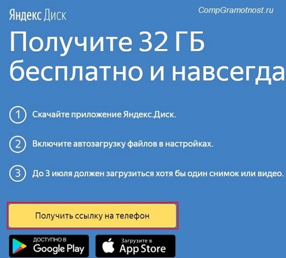 ссылка на приложение Яндекс.Диск