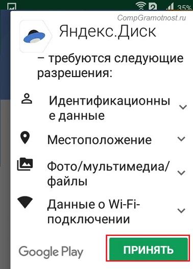 Разрешения для приложения Яндекс.Диск
