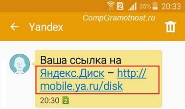 Ссылка на скачивание Яндекс.Диска