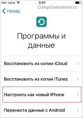 Выбор вариантов настройки Айфона