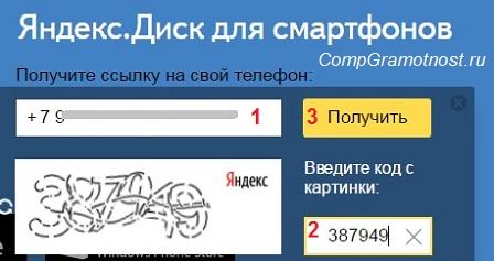 Яндекс.Диск для смартфонов