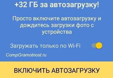 автозагрузка для 32 Гб на Яндекс.Диск