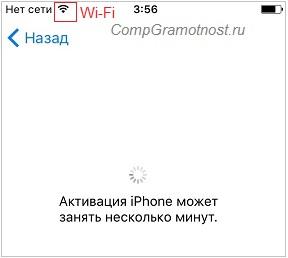 Экран активации Айфона 5
