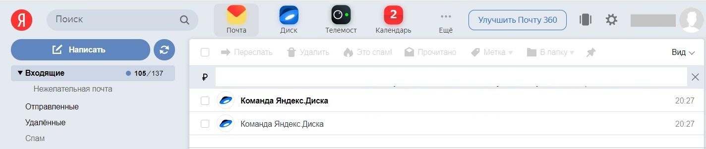 интерфейс почты 360
