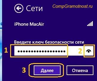 ключ безопасности Wi-Fi
