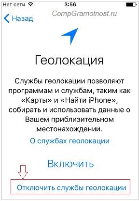 отказ от запуска геолокации на Айфоне 5
