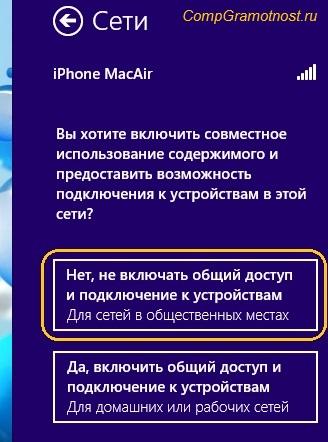 отключить общий доступ к Айфону