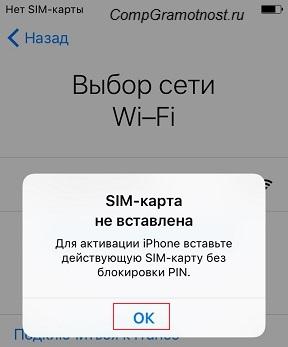 отсутствие сим карты в Айфоне 5