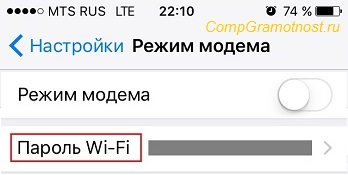 пароль Wi-Fi на Айфоне
