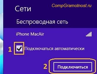 подключаться автоматически к Айфону