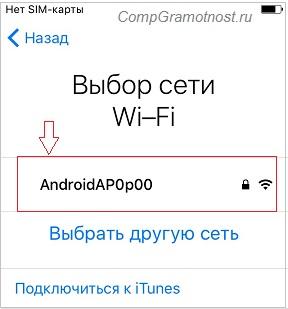 подключить Айфон к WiFi