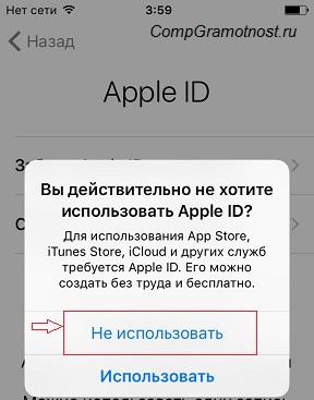 повторно настроить учетную запись Apple