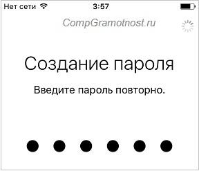 Повторный ввод пароля к Айфону