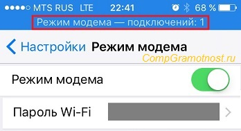 режим модема на айфоне количество подключений