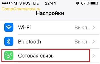 сотовая связь на Айфоне