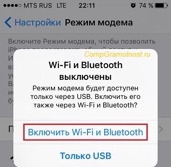 включить Wi-Fi и блютуз на Айфоне