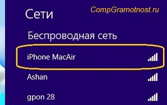 выбор Wi-Fi сети с именем IPhone MacAir