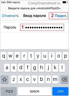 ввод пароля Wi-Fi на Айфоне